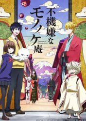 Fukigen na Mononokean The road to Fuji-San is beset with demons